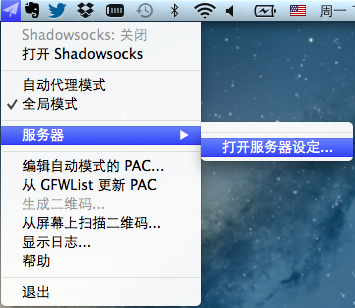 shadowsocks-mac-02