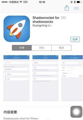 shadowsocks-app-store